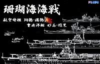 フジミ1/700 特シリーズ SPOT珊瑚海海戦 航空母艦 翔鶴・瑞鶴 重巡洋艦 妙高・羽黒 セット