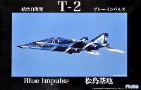 航空自衛隊 T-2 (ブルーインパルス)