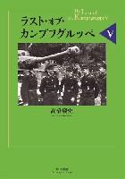 大日本絵画戦車関連書籍ラスト・オブ・カンプフグルッペ 5