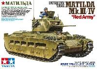 タミヤ1/35 ミリタリーミニチュアシリーズ歩兵戦車 マチルダ Mk.3/4 ソビエト軍