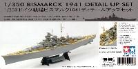 タミヤスケール限定品ドイツ戦艦 ビスマルク 1941 ディテールアップセット