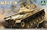 アメリカ 中戦車 M47E/M 2in1