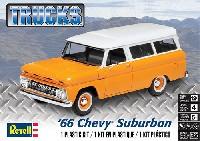 レベルカーモデル'66 シェビー サバーバン