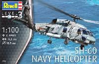 アメリカ海軍 SH-60 ヘリコプター