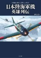 イカロス出版ミリタリー 単行本日本陸海軍機英雄列伝 - 大東亜を翔けた荒鷲たちの軌跡