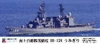 海上自衛隊 護衛艦 DD-158 うみぎり