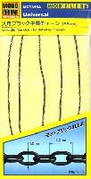 汎用ブラック 中細チェーン (55cm)