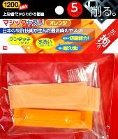 マジックホルダー オレンジ マジックヤスリ (1200番相当)