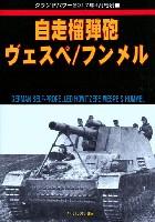 自走榴弾砲 ヴェスペ/フンメル