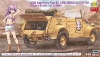 ワイルドたまごガールズ No.02 Pkw.K1 キューベルワーゲン 82型 クレア フロスト w/フィギュア