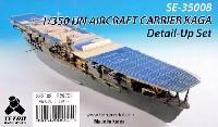 テトラモデルワークス艦船 エッチングパーツ日本海軍 航空母艦 加賀 ディテールアップセット (フジミ用)