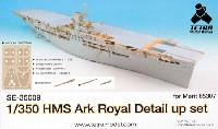 テトラモデルワークス艦船 エッチングパーツHMS 航空母艦 アークロイヤル ディテールアップセット  (メリットインターナショナル用)