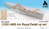HMS 航空母艦 アークロイヤル ディテールアップセット  (メリットインターナショナル用)