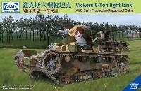CAMs1/35 AFVヴィッカース 6トン 軽戦車 B型 初期 中華民国軍