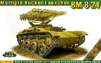 BM-8-24 多連装ロケットランチャー