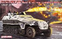 ドラゴン1/35 '39-'45 Seriesドイツ Sd.Kfz.251/16 Ausf.C 火炎放射型