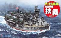 フジミちび丸艦隊 シリーズちび丸艦隊 航空戦艦 扶桑