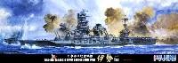 日本海軍 航空戦艦 伊勢 昭和19年 デラックス