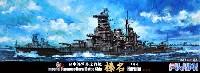 フジミ1/700 特シリーズ SPOT日本海軍 戦艦 榛名 デラックス