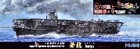 日本海軍 航空母艦 蒼龍 昭和13年 1/72 九六艦戦セット
