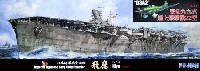 フジミ1/700 特シリーズ SPOT日本海軍 航空母艦 飛鷹 昭和19年 1/72 九九艦爆セット