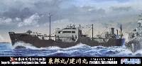 フジミ1/700 特シリーズ日本海軍 特設給油艦 東邦丸 / 建川丸