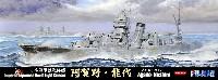 フジミ1/700 特シリーズ SPOT日本海軍 軽巡洋艦 阿賀野/能代 デラックス