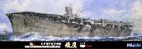 フジミ1/700 特シリーズ SPOT日本海軍 航空母艦 飛鷹 昭和19年 デラックス