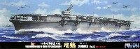 フジミ1/700 特シリーズ SPOT日本海軍 航空母艦 瑞鶴 Ver.1.2 昭和16年 デラックス