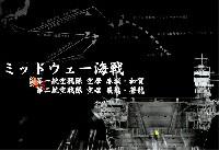 ミッドウェー海戦 第一航空戦隊 空母 赤城・加賀 第二航空戦隊 空母 飛龍・蒼龍 セット