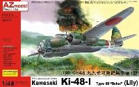 AZ model1/48 エアクラフト プラモデル川崎 キ48 九九式 双発軽爆撃機 1型 (イ号一型乙 無線誘導弾付)