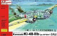 AZ model1/48 エアクラフト プラモデル川崎 キ48 九九式 双発軽爆撃機 2型 (イ号一型乙 無線誘導弾付)