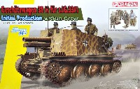 ドイツ Sd.Kfz.138/1 自走歩兵砲 グリレH 初期型 w/自走砲クルー