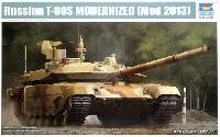 ロシア T-90MS 主力戦車 (Mod.2013)