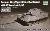 ドイツ ティーガー 2 105mm砲搭載型
