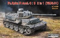 レボシスホビー1/35 AFV6号戦車 C/B型 (VK36.01) w/インテリア 2in1