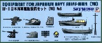 WW2 日本海軍艦船装備セット 8