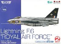プラッツフライングカラー セレクションライトニング F.6 ROYAL AIR FORCE