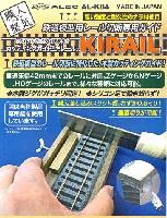鉄道模型用 レール切断専用ガイド キレール