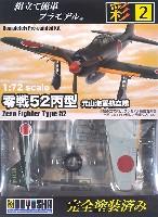 零戦 52丙型 元山海軍航空隊