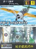 F4F-3 ワイルドキャット