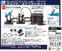 Mr.リニアコンプレッサー プチコン クロプチ/エアブラシ スカイブルーセット