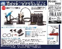 Mr.リニアコンプレッサー プチコン クロプチ/エアブラシ ワインレッドセット