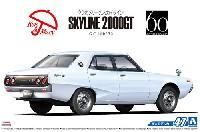 アオシマ1/24 ザ・モデルカーニッサン GC110 スカイライン 2000GT '72