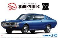 アオシマ1/24 ザ・モデルカーニッサン KGC110 スカイライン HT 2000GT-X '74