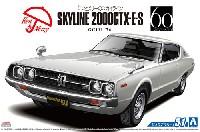 アオシマ1/24 ザ・モデルカーニッサン GC111 スカイライン HT2000GTX-E・S '76