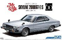 アオシマ1/24 ザ・モデルカーニッサン KHGC210 スカイライン HT2000GT-E・S '77