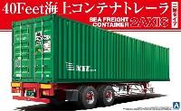 アオシマ1/32 ヘビーフレイト シリーズ40フィート 海上コンテナトレーラ (二軸タイプ)
