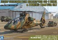 アオシマ1/72 ミリタリーモデルキットシリーズ陸上自衛隊 観測ヘリコプター OH-1 ニンジャ & トーイングトラクター セット