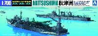 アオシマ1/700 ウォーターラインシリーズ水上機母艦 秋津洲